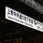 Ueno subway station